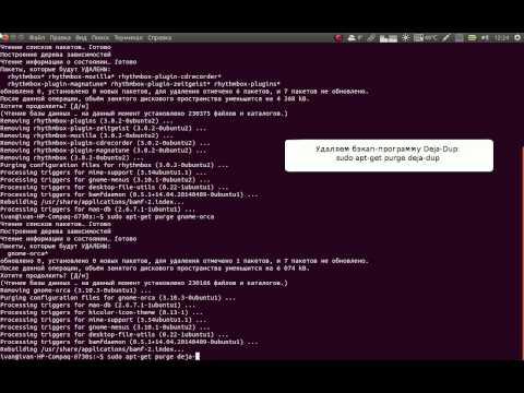 Удаление ненужных стандартных программ в Ubuntu Linux (Unity)