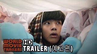 내 심장을 쏴라 예고편 Shoot My Heart Trailer (2015) HD