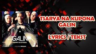 GALIN - TSARYA NA KUPONA Lyrics █▬█ █ ▀█▀ / Галин - Царя на купона Lyrics