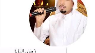 سرى الليل 2020 الفنان محمد السعيد كلمات سجيم الهوى تنفيذ سعد