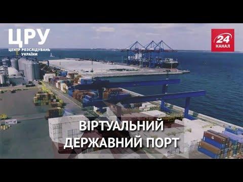 видео: ЦРУ. Одеський порт – де-юре державний, але по факту приватний