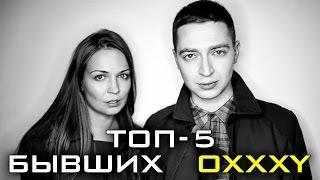 ТОП-5 БЫВШИХ OXXXYMIRON