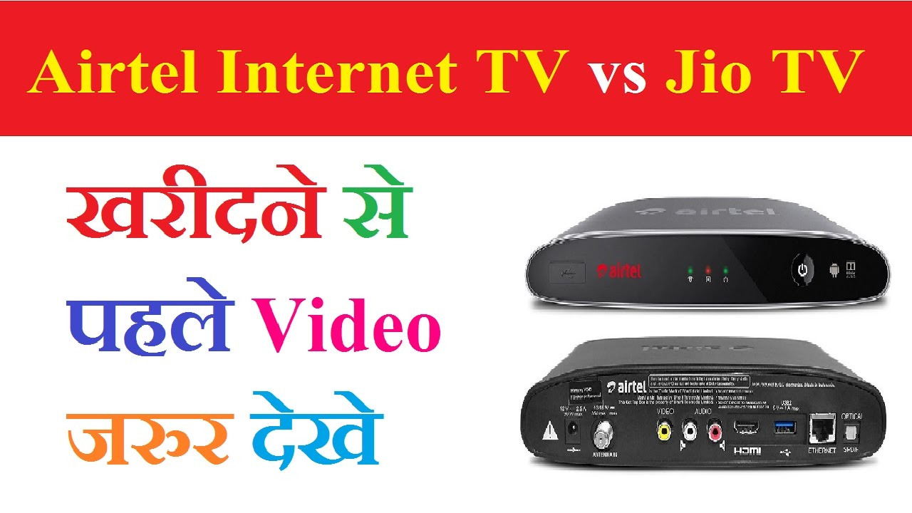 Airtel Internet TV : Everything You Must Know | Can It Compete With JIO TV  Set Top Box?