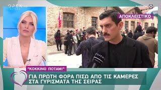 Κόκκινο Ποτάμι: Για πρώτη φορά πίσω από τις κάμερες στα γυρίσματα της σειράς - Ευτυχείτε! | OPEN TV