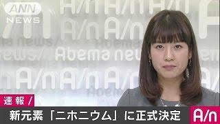 日本の研究機関が発見し、初めて命名した元素の名前が「ニホニウム」に...