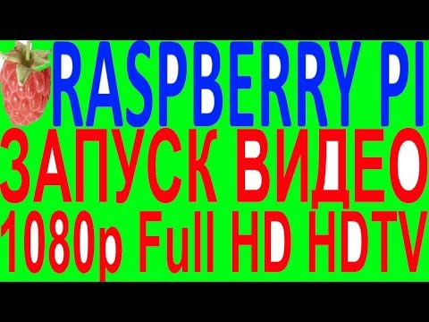 Видео фильмы ютуб Youtube 720 1080 P I на Raspberry Pi 3 B+ Zero LibreELEC Kodi Full HD HDTV разбери