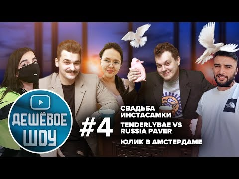САМОЕ ДЕШЕВОЕ ШОУ #4 [Свадьба Инстасамки, RUSSIA PAVER Vs Tenderlybae]