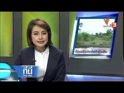 ที่นี่ Thai PBS : ประเด็นข่าว (11 ธ.ค. 60)