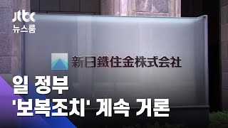 일 '보복조치' 계속 거론…외교부, 보복 땐 맞대응 검토 / JTBC 뉴스룸
