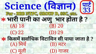 Science Part - 33 || For - RAILWAY NTPC, GROUP D, SSC CGL, CHSL, MTS & all exams
