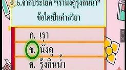 เฉลยแบบทดสอบก่อนเรียน ภาษาไทย ป.3 โรงเรียนวังไกลกังวล