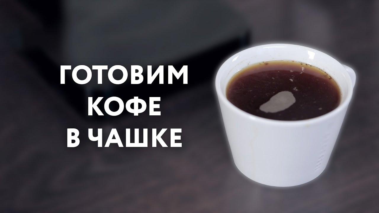 Приготовление кофе пошаговая фото