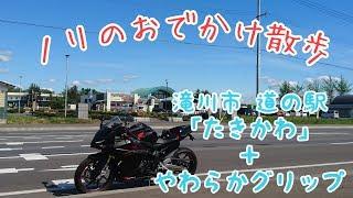 滝川市 道の駅 「たきかわ」+やわらかグリップ