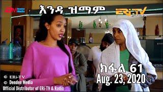 ERi-TV Series: እንዳ ዝማም - ክፋል 61 - Enda Zmam (Part 61), August 23, 2020