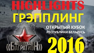 ADCC GRAPPLING HIGHLIGHTS/BELARUS OPEN CUP 2016/BEST SUBMISSIONS