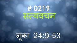 लूका (#0219) Luke 24: 9 - 53  Hindi Bible Study Satya Vachan