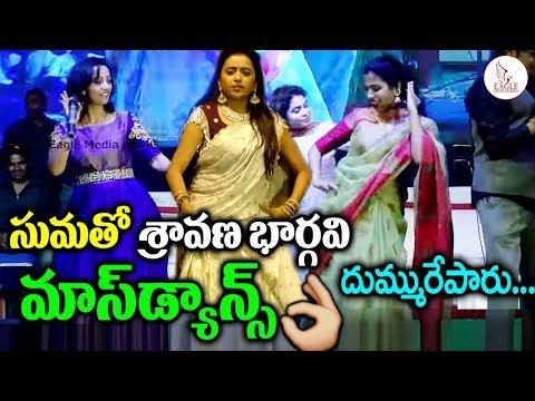 Anchor Suma and Sravana Bhargavi Mass Dance   Sankranthi Sambaralu   Eagle Media Works thumbnail