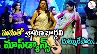 Anchor Suma and Sravana Bhargavi Mass Dance | Sankranthi Sambaralu | Eagle Media Works