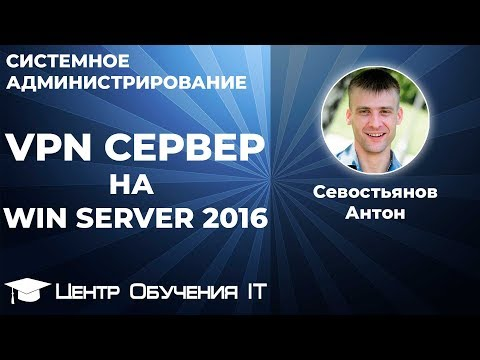 Как поднять vpn сервер на windows server 2016
