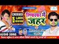होली 2019 !! लिफाफा में जहर !! Lifafa Me Jahar !!  Om Prakash Diwana !! Minakshi Raj Mp3