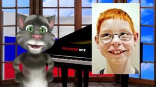 Русский Кот Три в одном Выпуск 28