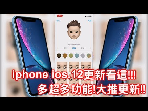 【達爾】iphone iOS 12 更新看這!超優功能大推更新!《talk》