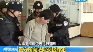 China shot Nuokang drug syndicates