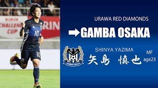 浦和レッズからガンバ大阪への完全移籍が発表された矢島慎也選手のゴー...