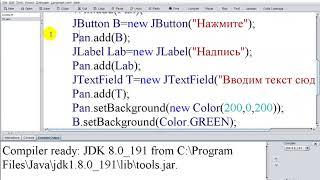Java. Деяка налаштування зовнішнього вигляду компілятора