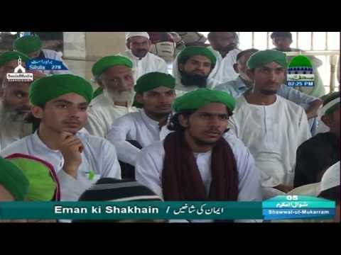 Emaan Ki Shakhen Ep#278  - Haji Aamin Attari   ( 30.06.2017 )