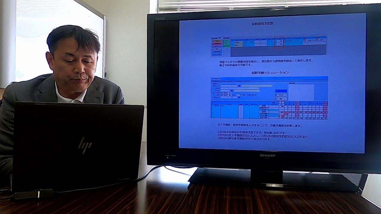 OKPROCON_PK紹介動画_金属プレス加工、マシニング加工組立の生産計画と材料予想シミュレーション機能のご紹介です。
