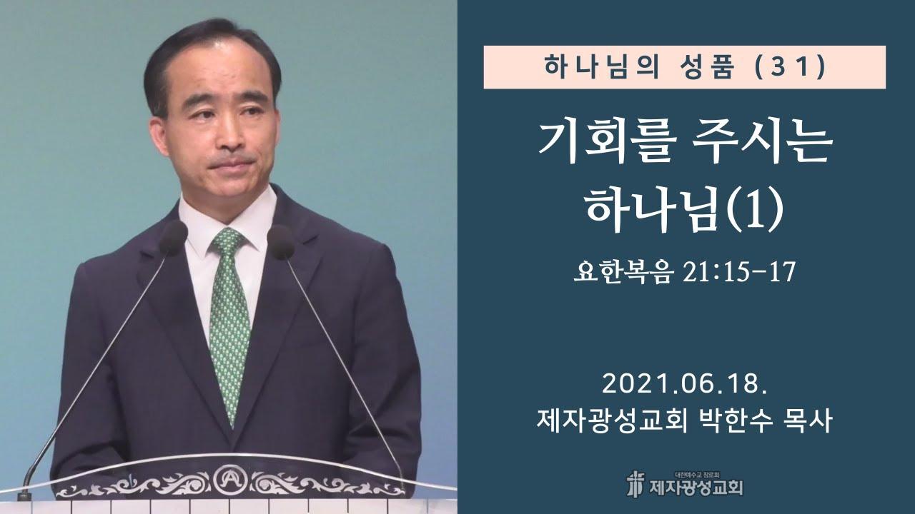 하나님의 성품 (31) - 기회를 주시는 하나님 ① (2021-06-18 금요성령집회) - 박한수 목사
