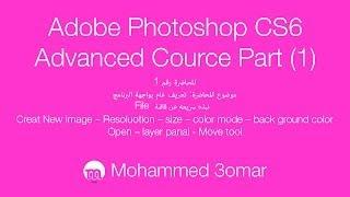 Adobe Photoshop CS6   Advanced Course 2012-2013 -  01