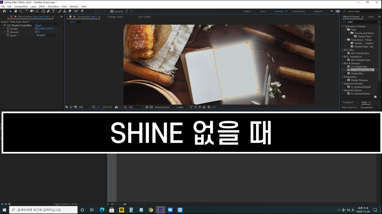 #aftereffects shine이 없을 때