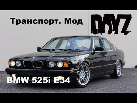 DayZ. Транспорт. Мод BMW 525i E34