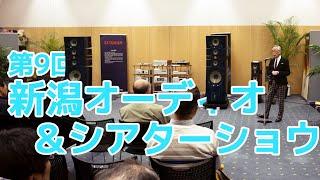 平成31年4月28日平成最後の新潟オーディオシアターショウが開かれました...