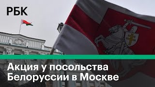 Протесты у посольства Белоруссии в Москве прямо сейчас. Прямая трансляция