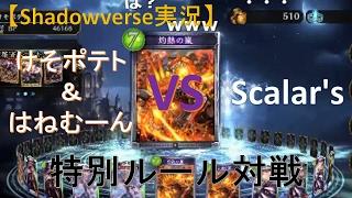 【Shadowverse実況】けそポテト&はねむーん vs Scalar's 前編