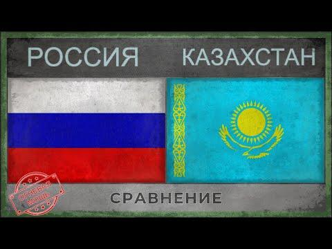 РОССИЯ vs КАЗАХСТАН | Сравнение армий | 2018