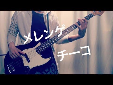 メレンゲ - チーコ (Bass Cover) タブ譜付き