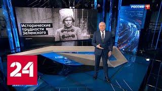 Смотреть видео ЦРУ разоблачило Бандеру. Зеленский отмалчивается - Россия 24 онлайн
