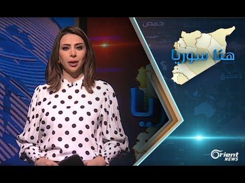 وزير لبناني: وفاة اللاجئين داخل حدودنا ليست مسؤوليتنا  #هنا_سوريا  - نشر قبل 17 ساعة