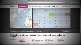 Как правильно покупать авиабилеты в интернете(Эвитерра — самый удобный способ покупать авиабилеты в интернете http://eviterra.com., 2011-02-22T15:21:38.000Z)