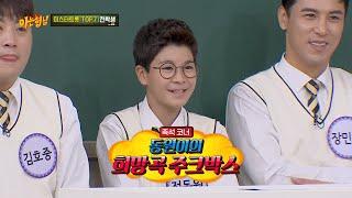 ▷▷ 센스까지 넘치는 트로트 천재 정동원(Jung Dong-won)의 주크박스♬ 아는 형님(Knowing bros) 229회