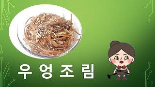 우엉조림 우엉무침 우엉요리 우엉김밥 우엉김밥 우엉주먹밥…