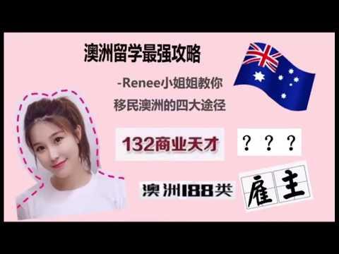 【澳洲移民小知识】谁说移民澳洲需要百万?澳洲移民四大途径!总有一条适合你!
