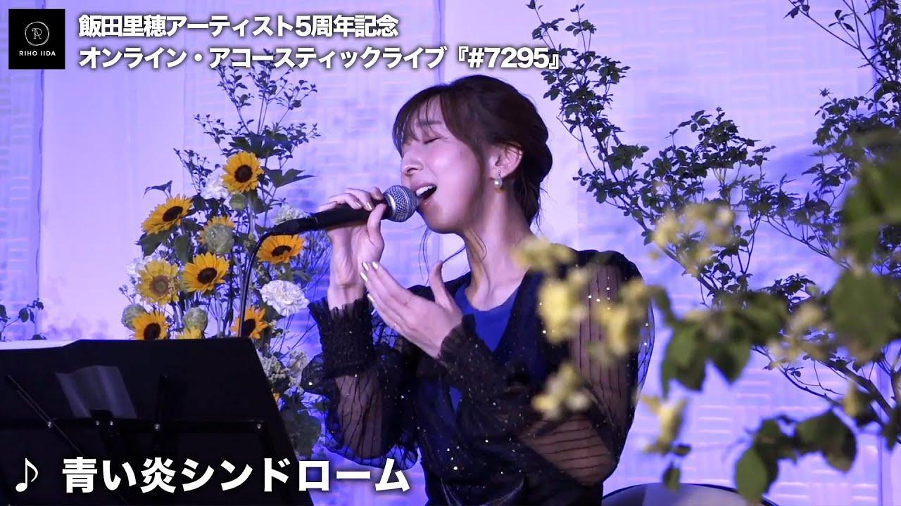 「青い炎シンドローム」飯田里穂アーティスト5周年記念オンライン・アコースティックライブ『#7295』