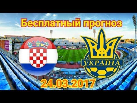 Прогноз на матч аргентина хорватия 12 11 17