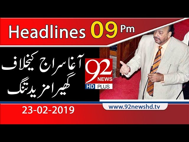 News Headlines | 09:00 PM | 23 February 2019 | 92NewsHD