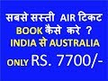 CHEAPEST AIR TICKET INDIA TO AUSTRALIA ONLY RS.7700 ONE WAY | सबसे सस्ती टिकट RS. 7700